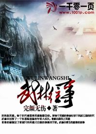 《武林往事》主角帝王小山坡免费试读精彩章节完整版