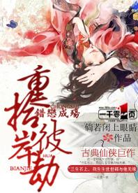 《错恋成殇:重拾彼岸劫》主角南风庄主完整版免费试读