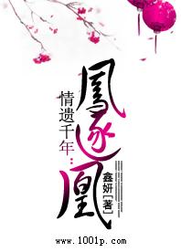 情遗千年:凤逐凰