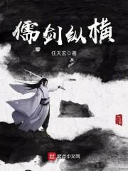 《儒剑纵横》(主角董一王胖子)章节目录在线试读全文试读