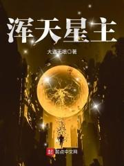 林海潮小说