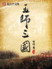 【王师三国大结局最新章节】主角童赵云