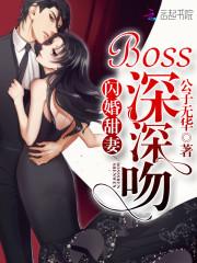 闪婚甜妻:boss深深吻