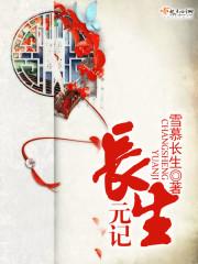 《长生元记》主角王璇昭布全文阅读免费阅读完本