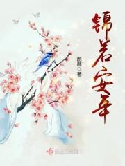 【锦若安年免费阅读在线阅读完结版】主角裴锦裴锦芸