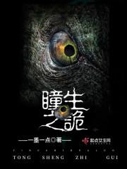 《瞳生之诡》(主角姜乔刘)小说完结版全文阅读