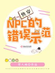 快穿:NPC的错误示范