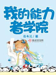 【我的能力者学院大结局最新章节】主角慕灵木逸