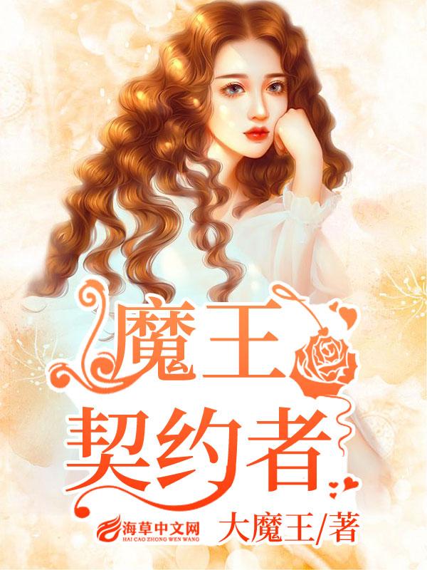 《魔王契约者》(主角夏美安静)小说大结局在线阅读
