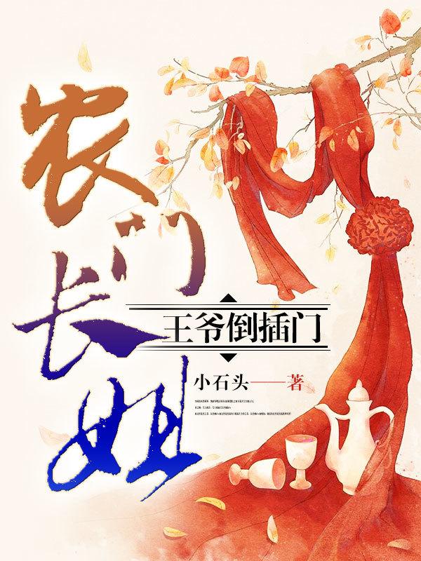 《农门长姐,王爷倒插门》主角宋王氏全文阅读章节列表