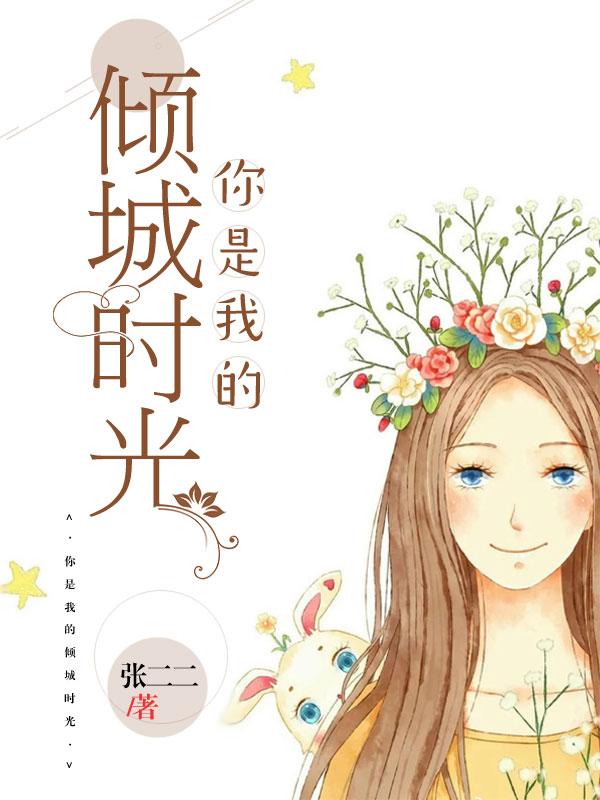 《你是我的倾城时光》主角温清妍何曼丽免费试读章节列表无弹窗