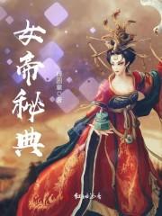 《女帝秘典》主角慕慕毅全文阅读章节列表