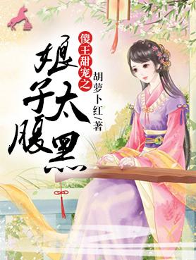 【傻王甜宠:娘子太腹黑章节目录小说】主角林缇雪小姐