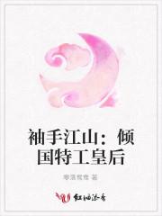 袖手江山:倾国特工皇后