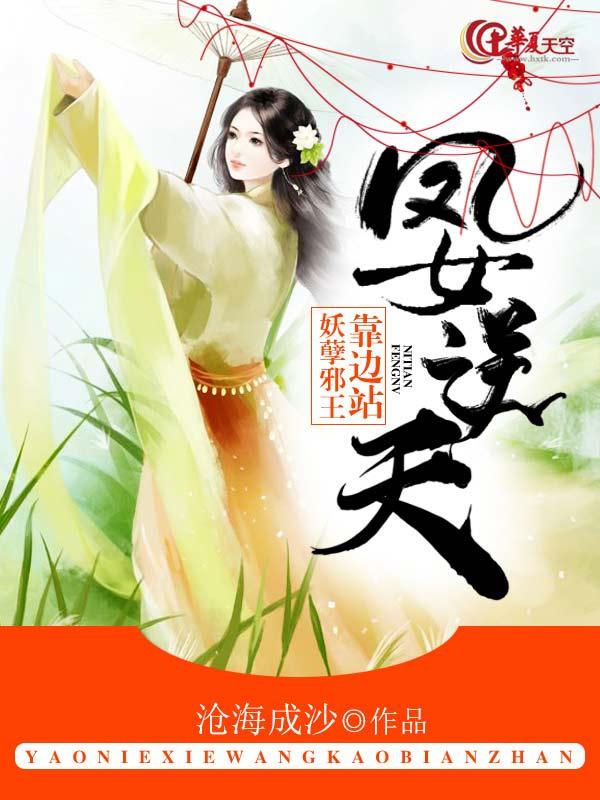 凤女逆天:妖孽邪王靠边站