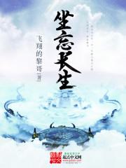 《坐忘长生》主角柳清欢大将军免费阅读大结局
