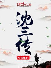 《沈三传》主角沈万三沈万山精彩试读章节目录