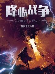 降临战争ComeToWar