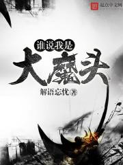 《谁说我是大魔头》主角甄何晴惠全文阅读完结版