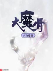 大魔骨(主角李佳钰宝剑)全文试读小说
