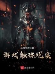 《游戏触碰现实》主角周泰胡小说最新章节精彩试读
