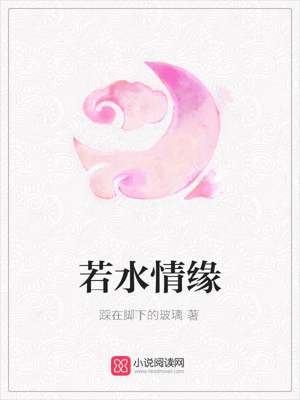 【若水情缘无弹窗精彩章节】主角雪山鹿