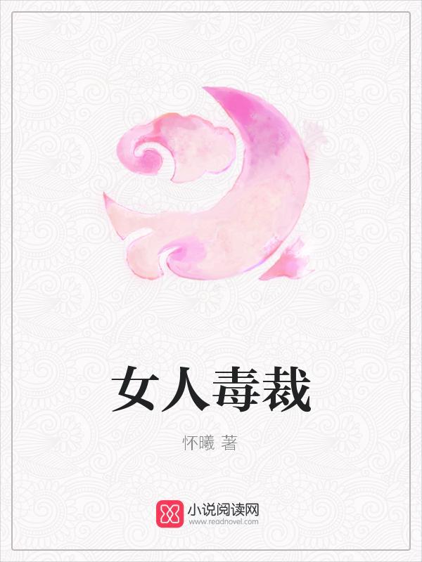 《女人毒裁》主角戚懿刘邦免费试读完整版