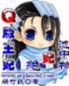 Q版王妃:绝妃池中物