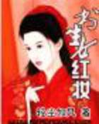 书生女红妆