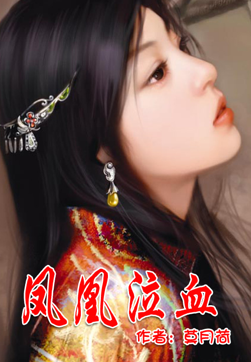 《凤凰泣血》主角龙梦婷慕容章节目录无弹窗