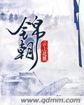 百合同人小说