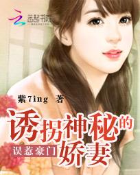 误惹豪门:诱拐神秘的娇妻