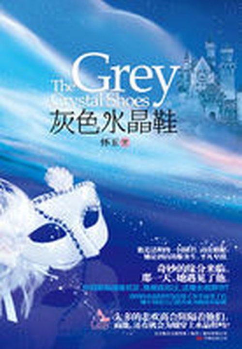 灰色水晶鞋