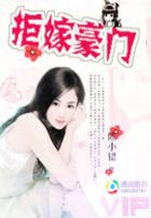 许艺娜小说