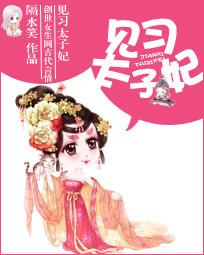【见习太子妃完整版小说】主角小姐宋青染