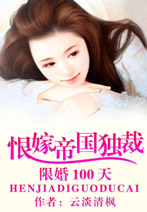 限婚100天:恨嫁帝国独裁