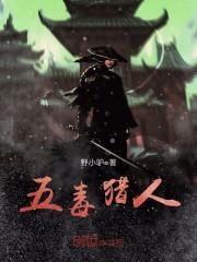 《五毒猎人》主角于大冲罗刹大结局在线阅读