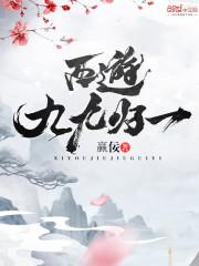 《西游,九九归一》主角小仙胎明墨完结版章节目录