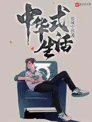 中华式生活
