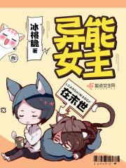 《异能女主在末世》主角秦嘉乐陈晨完结版完本