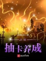 【无限抽卡养成无弹窗章节目录精彩章节】主角赵千沃克
