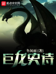 《巨龙史诗》主角苏浩贝蒂精彩章节完本