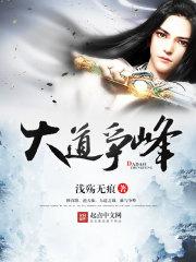 《大道争峰》主角李毅真仙免费阅读章节目录