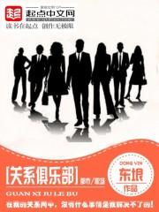 关系俱乐部章节列表完本 陈景文王宇小说完结版
