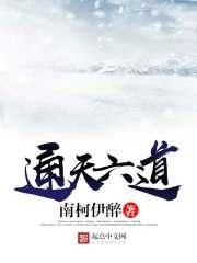 通天六道最新章节全文阅读在线阅读 封烨师傅小说精彩阅读大结局