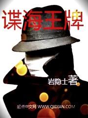《谍海王牌》主角范克勤钱金勋完本小说