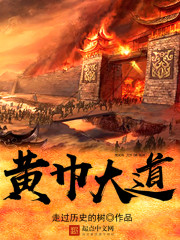 黄巾大道主角王风黄巾军完整版在线试读