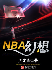 NBA幻想