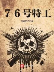 【76号特工精彩阅读无弹窗】主角汪陈浩