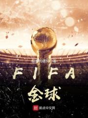 FIFA金球